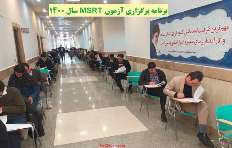 برنامه برگزاری آزمون MSRT سال 1400