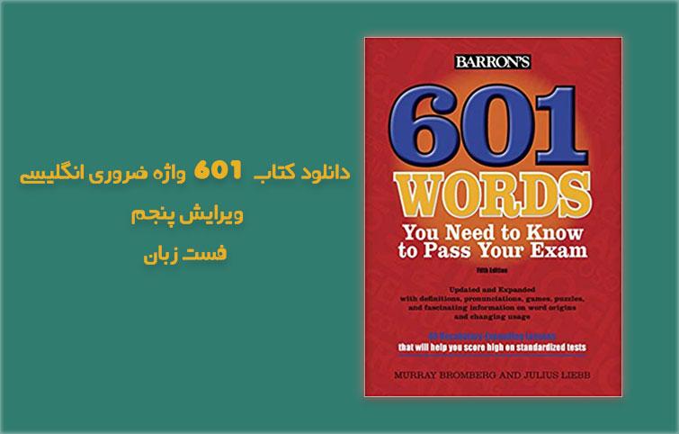 دانلود کتاب 601 واژه ضروری انگلیسی – ویرایش پنجم