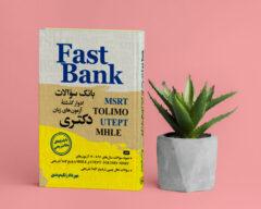 کتاب بانک سوالات آزمون های زبان دکتری - ویرایش 1400
