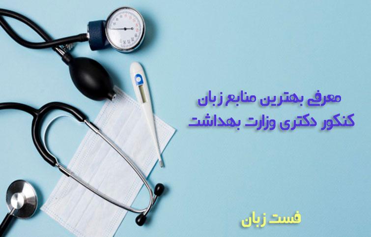 بهترین منابع زبان کنکور دکتری وزارت بهداشت