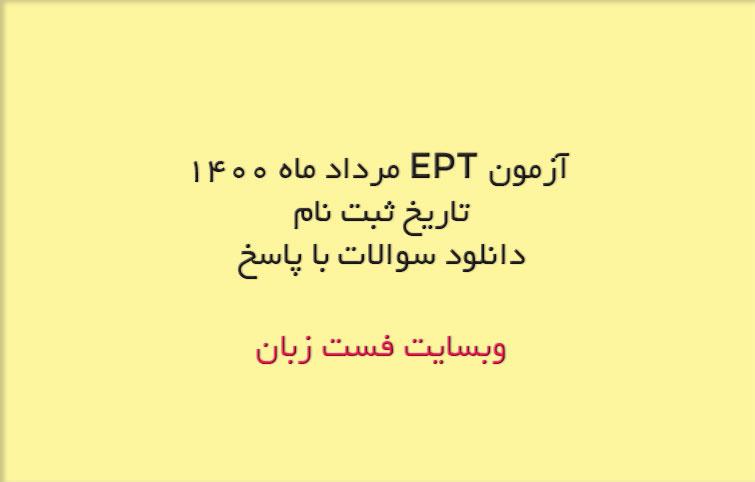 آزمون EPT مرداد 1400 – ثبت نام آغاز شد