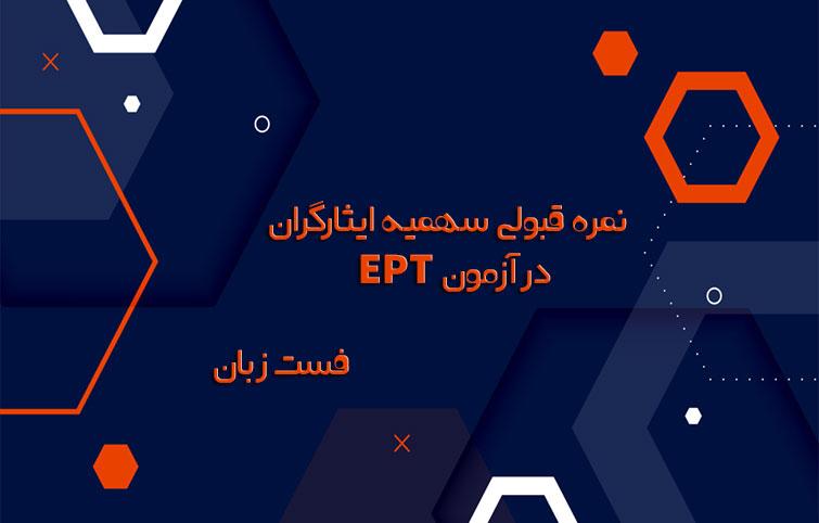 نمره قبولی آزمون EPT سهمیه شاهد و ایثارگران سال 1400