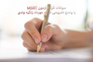 سوالات گرامر آزمون MSRT شهریور 1400 با پاسخ تشریحی