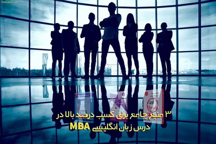 3 منبع جامع برای زبان انگلیسی MBA