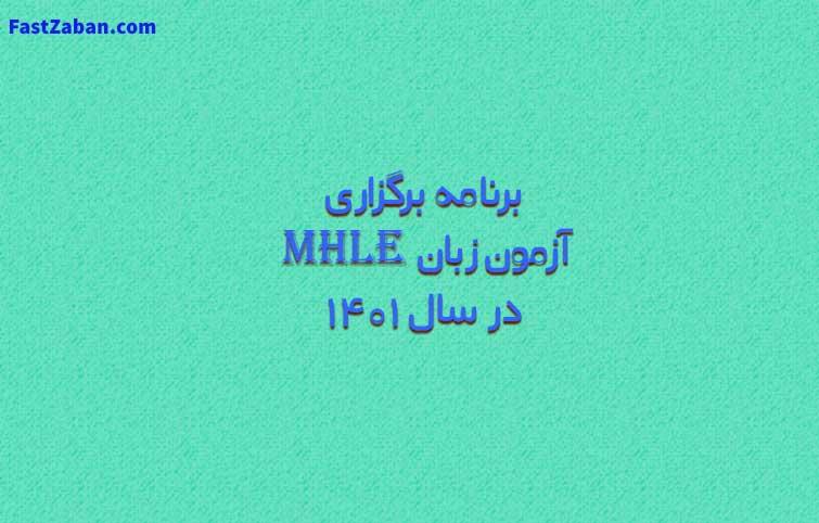 برنامه برگزاری آزمون زبان MHLE سال 1401