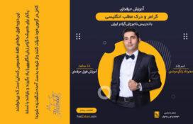 دوره غیرحضوری آموزش گرامر و ریدینگ آزمونهای زبان دکتری